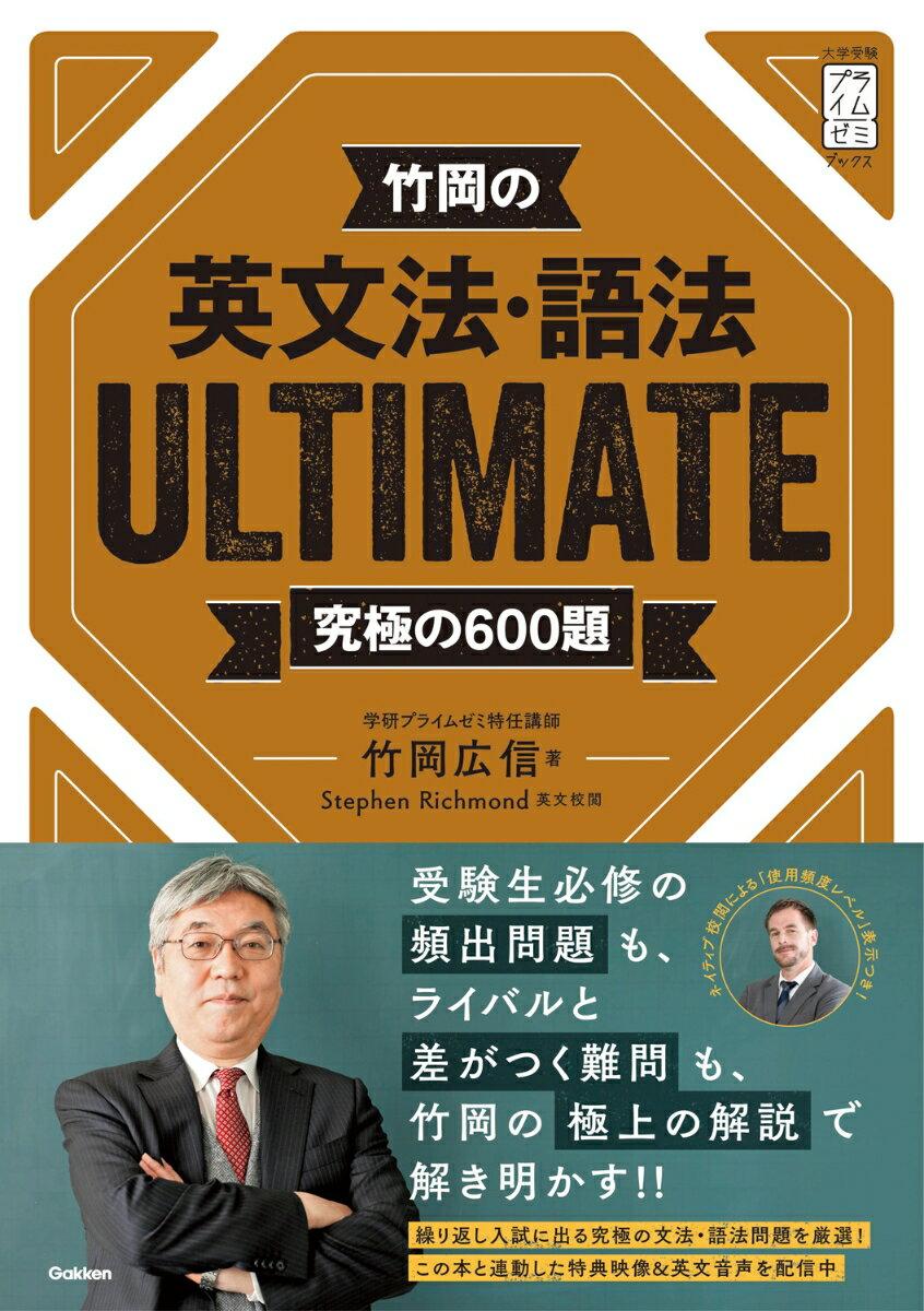 竹岡の英文法・語法ULTIMATE究極の600題 (大学受験プライムゼミブックス) [ 竹岡広信 ]