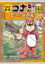 日本史探偵コナン・シーズン2 1恐竜発見 悠久の前世紀 [ 青山 剛昌 ]