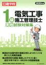 1級電気工事施工管理技士実地試験対策集(2020年版) [ 1級電気工事施工管理技士教材研究会 ]