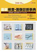 最新 検査・画像診断事典 2018-19年版