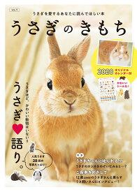うさぎのきもち(Vol.1)