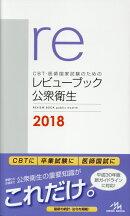 CBT・医師国家試験のためのレビューブック 公衆衛生 2018