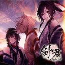 剣が君 ベストソング(2CD)