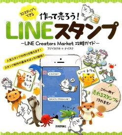 10ステップでできる作って売ろう!LINEスタンプ LINE Creators Market攻略ガイド [ フジイカクホ ]