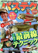 バステク(2018夏+秋)