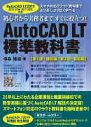 【予約】AutoCAD LT 標準教科書 2019/2018/2017/2016/2015対応
