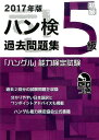 過去問題集5級(2017年版) (「ハングル」能力検定試験(CD付)) [ ハングル能力検定協会 ]