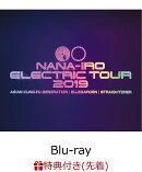 【先着特典】NANA-IRO ELECTRIC TOUR 2019 (ステッカー)【Blu-ray】