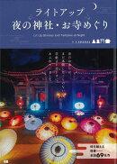【バーゲン本】ライトアップ夜の神社・お寺めぐり