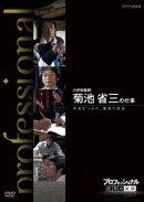 NHK DVD::プロフェッショナル 仕事の流儀 小学校教師 菊池省三の仕事 未来をつかむ、勝負の教室