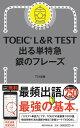 出る単特急 銀のフレーズ (TOEIC L&R TEST) [ TEX加藤 ]