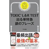 TOEIC L&R TEST出る単特急銀のフレーズ