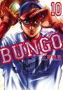 BUNGO─ブンゴ─ 10 (ヤングジャンプコミックス) [ 二宮 裕次 ]