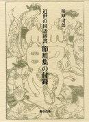 近世の国語辞書節用集の付録