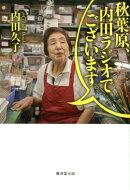 【バーゲン本】秋葉原、内田ラジオでございます。
