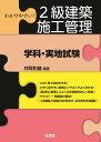 わかりやすい!2級建築施工管理 学科・実地試験 (国家・資格シリーズ B3) [ 井岡 和雄 ]