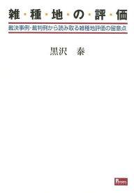 雑種地の評価 裁決事例・裁判例から読み取る雑種地評価の留意点 [ 黒沢泰 ]