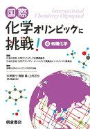 国際化学オリンピックに挑戦!(4)