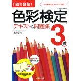 色彩検定テキスト&問題集3級