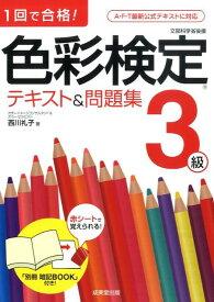 色彩検定テキスト&問題集3級 1回で合格! [ 西川礼子 ]