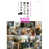 暮らしやすい家づくりのアイデア100(2020) (エクスナレッジムック)