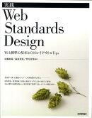 実践Web Standards design