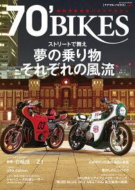 70'BIKES(vol.7) 昭和青春改造バイクマガジン ストリートで舞え夢の乗り物それぞれの風流 (SCHOLAR MOOK)