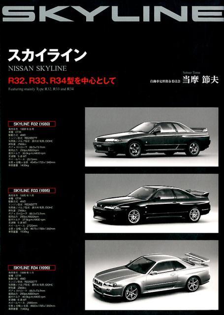 スカイライン R32、R33、R34型を中心として [ 当摩節夫 ]