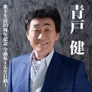 青戸健全曲集〜人生行路
