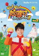 だい!だい!だいすけおにいさん!! Vol.2 DVD