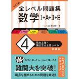 大学入試全レベル問題集数学(4)新装版 私大上位・国公立大上位レベル