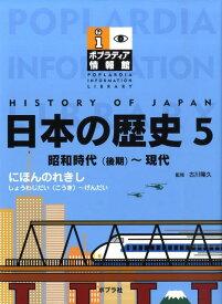 日本の歴史(5) 昭和時代(後期)〜現代 (ポプラディア情報館)