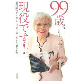 99歳、現役です!