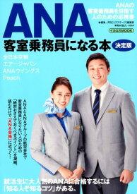 ANA客室乗務員になる本決定版 (イカロスMOOK)