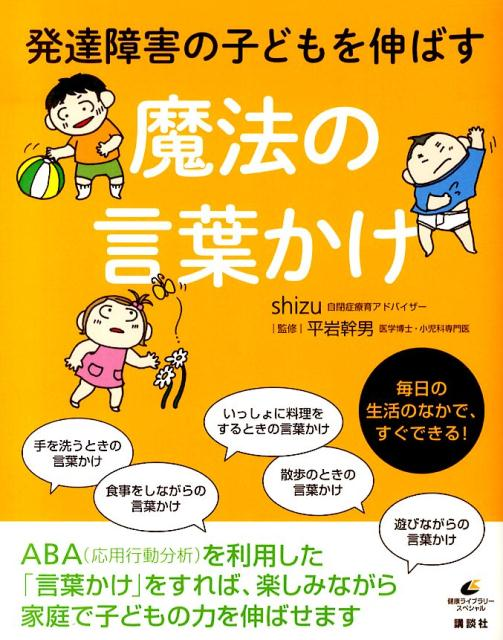 発達障害の子どもを伸ばす魔法の言葉かけ (健康ライブラリースペシャル) [ shizu ]