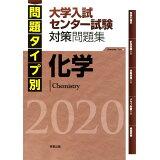 問題タイプ別大学入試センター試験対策問題集化学(2020)