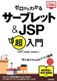 ゼロからわかるサーブレット&JSP超入門 (かんたんIT基礎講座) [ 大井渉 ]