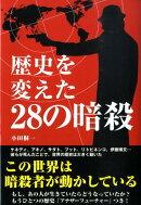 歴史を変えた28の暗殺