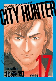 CITY HUNTER(17) (ゼノンセレクション) [ 北条司 ]