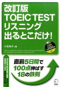 TOEIC TESTリスニング出るとこだけ!改訂版 直前5日間で100点伸ばす!