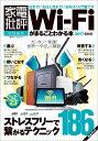 Wi-Fiがまるごとわかる本(2017最新版)