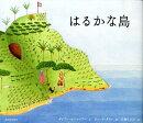 【謝恩価格本】はるかな島
