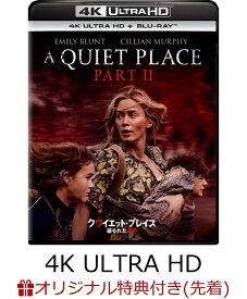 【楽天ブックス限定先着特典】クワイエット・プレイス 破られた沈黙 4K Ultra HD+ブルーレイ【4K ULTRA HD】(2L判ブロマイド) [ エミリー・ブラント ]