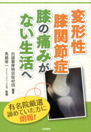 変形性膝関節症膝の痛みがない生活へ