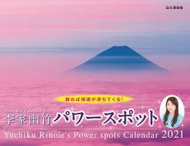 李家幽竹パワースポットカレンダー(2021) ([カレンダー])