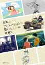 日本のアニメーションを築いた人々 新版 [ 叶精二 ]