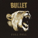 フル・プル [ Bullet ]