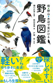街・野山・水辺で見かける 野鳥図鑑 [ 樋口 広芳 ]