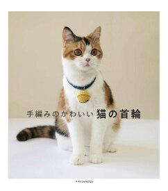 手編みのかわいい猫の首輪