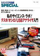 TRSP No.145 私のサイエンス・ラボ! テスタ/オシロ/USBアナライザ入門